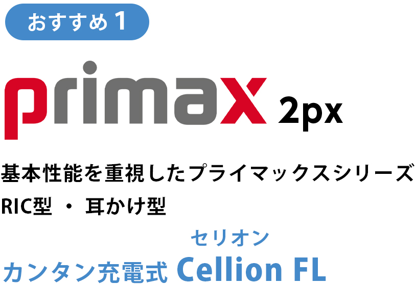 primax 2px